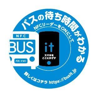 バス関連:ステッカー01