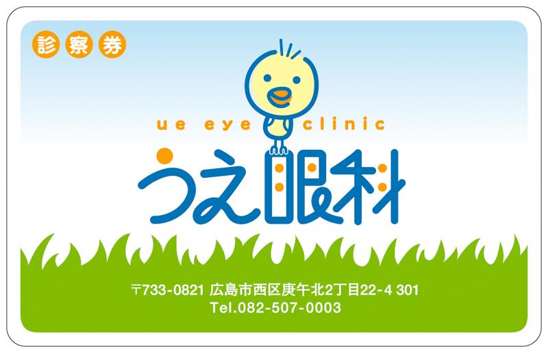 眼科クリニック01