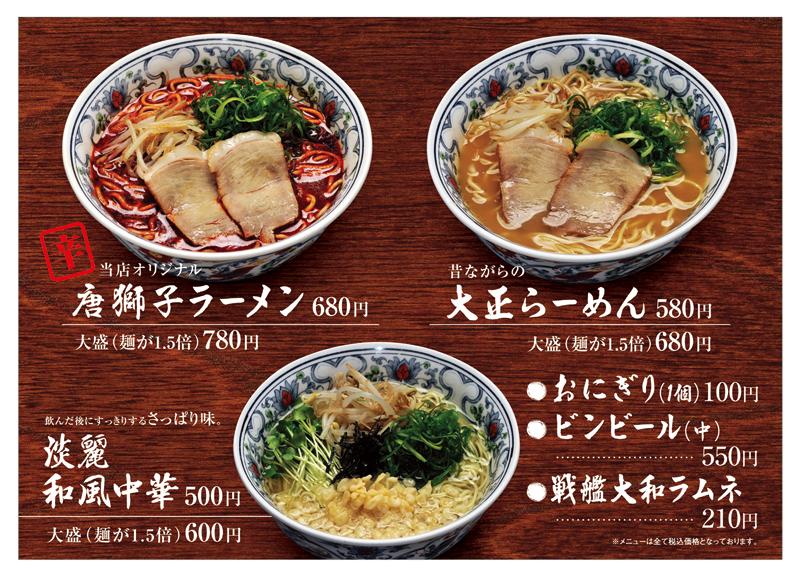 つけ麺屋:メニュー02