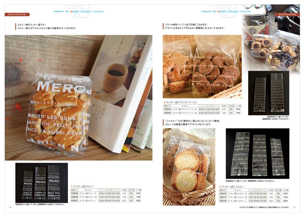 パン・花等の包装資材の企画・販売02