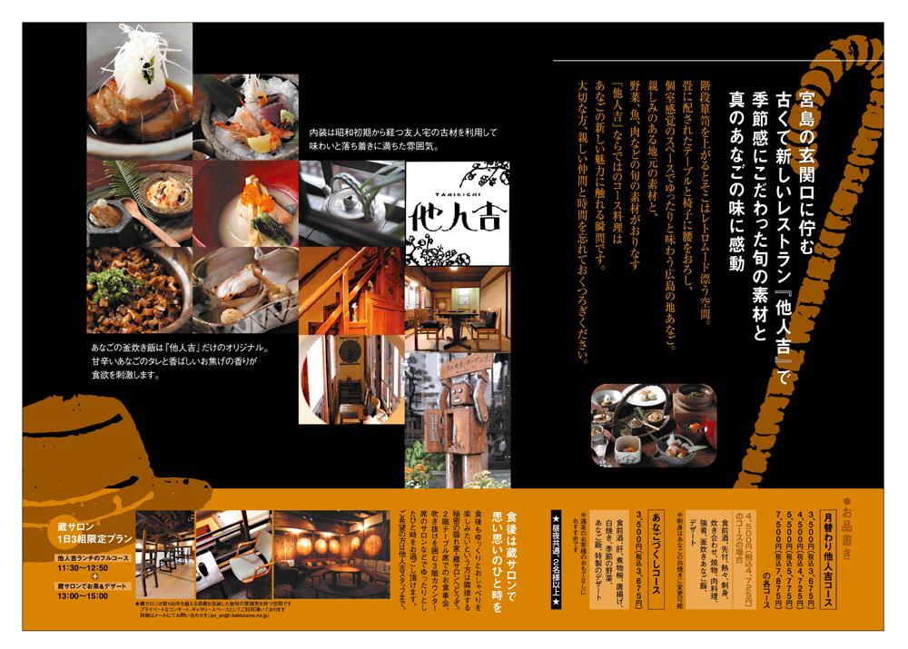 飲食店02