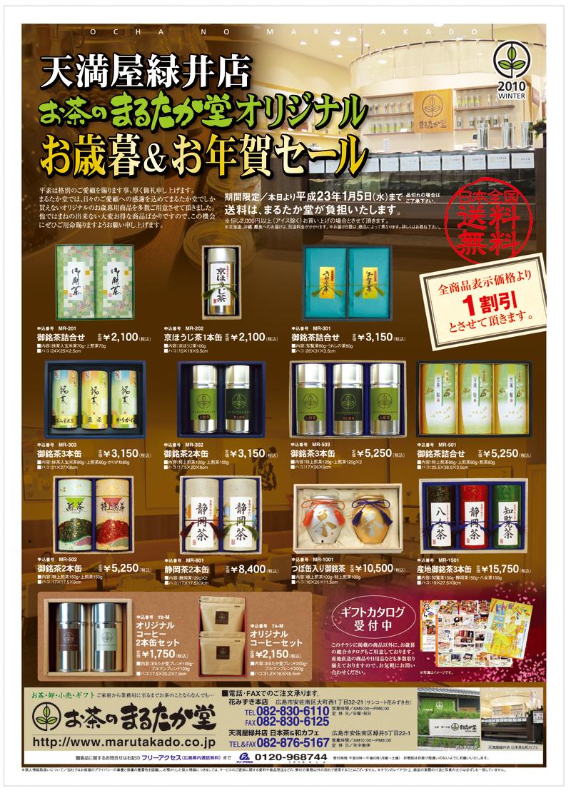 お茶 卸・小売り 飲食店02