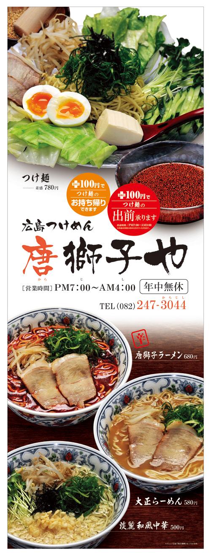 つけ麺屋01