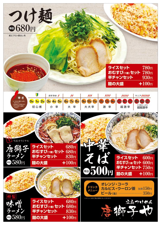 つけ麺屋02